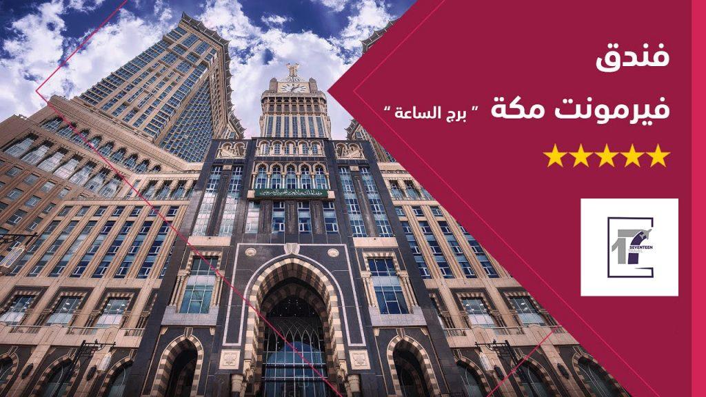 فندق خمسة نجوم الفرمونت برج الساعة مكة